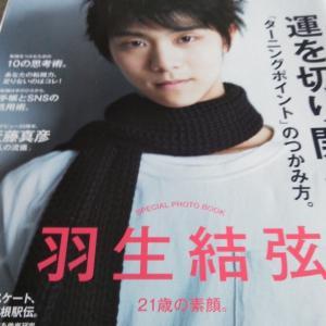 古い雑誌を読み返すのも面白いです。1  2015年12月発売の『アンアン』①
