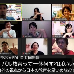 2020/9/12オンライン教育セミナー