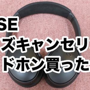 BOSE QuietComfort 35 wireless headphones II を買ったのでレビュー