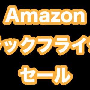 日本初!63時間限定のAmazonブラックフライデーセール