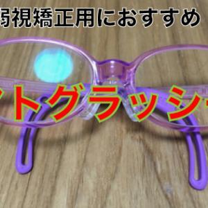 子供用眼鏡(弱視矯正) トマトグラッシーズ 口コミレビュー