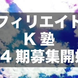 アフィリエイト塾 K塾 24期生募集開始