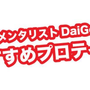 メンタリストDaiGoさんおすすめのプロテイン
