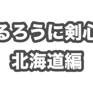 るろうに剣心 北海道編