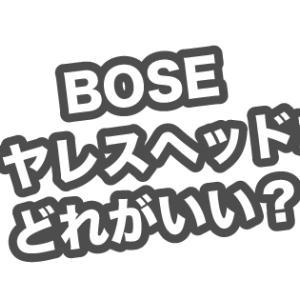 BOSEのワイヤレスヘッドホン どれがおすすめ?