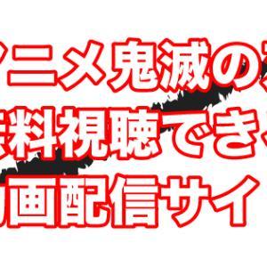 鬼滅の刃(アニメ)の無料視聴はここから