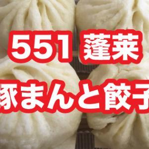 551蓬莱の豚まんと餃子