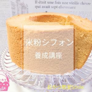☆米粉のシフォンケーキが好きすぎて、、☆
