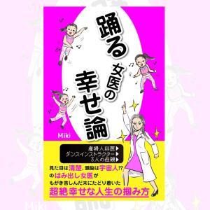 ☆踊る女医の幸せ論〜電子書籍紹介☆