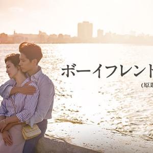 韓国ドラマ『ボーイフレンド』視聴中~☆