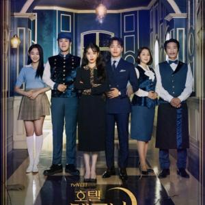 韓国ドラマ「ホテルデルーナ」視聴中。