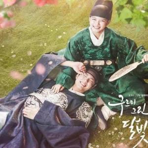韓国ドラマ「雲が描いた月明かり」視聴完了。