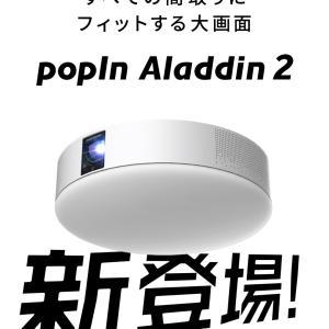 とうとう買っちゃった。popIn Aladdin2