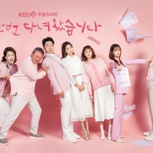 韓国ドラマ『一度行ってきました』視聴中~☆