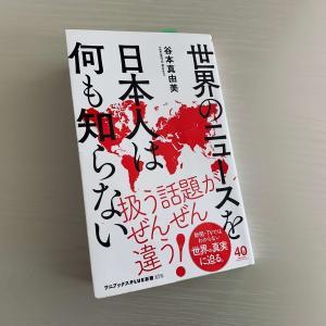 自分の常識をアップデートしてる?本『世界のニュースを日本人は何も知らない』