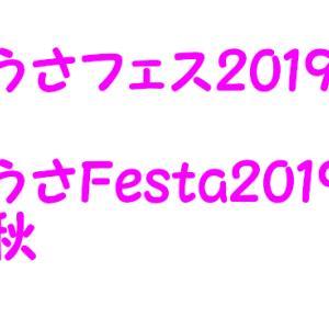 【うさぎと人】うさフェス2019秋、23日参加します。【2019秋】