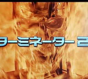 【ネタばれ注意】『T2』(1991年作 )と主題歌の思い出。【ターミネーター2】【2019秋】
