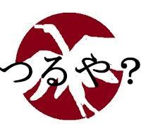 【TSURUYA(ツルヤ)】近所だったらすぐ太る!?昔のマーク求む!【長野県】【2019秋】