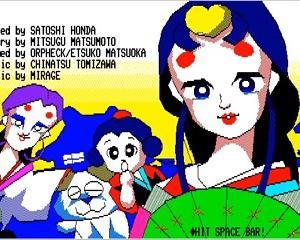 毒親と新竹取物語(1984)の思い出【昭和レトロゲーム】【機能不全家族】