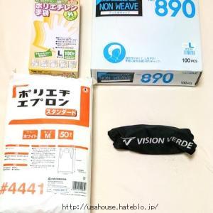 【難病の友人】【コロナウイルス対策】保護メガネ・グローブ・エプロン・キャップ購入【2020】