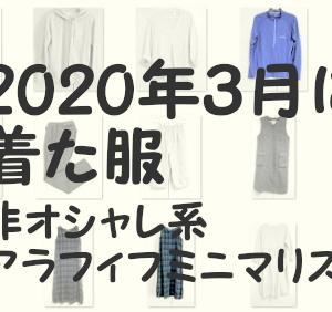 【非オシャレ系】3月に着た服、7着/全15着。【アラフィフミニマリスト】【2020】