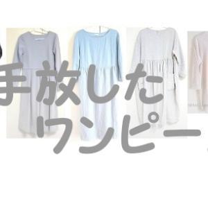 【断捨離】ワンピース5着を手放した理由。【アラフィフ】【2020夏】