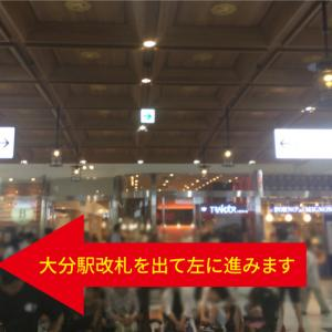 大分駅〜千里眼大分駅前店までの道案内