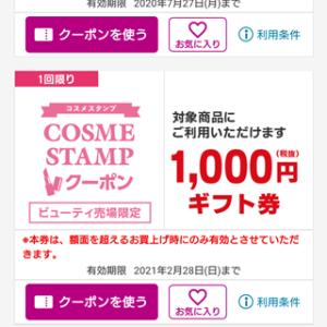 イオンの新しいお買い物アプリ