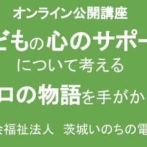 茨城いのちの電話 オンライン公開講座のご紹介~子どもの心のサポートについて考える~