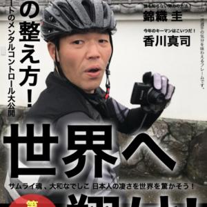 新居浜支部ショートライド  パンク神降臨!仁尾ハンバーガーライド