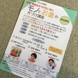 12月の川場村で「片づけ講座」開催