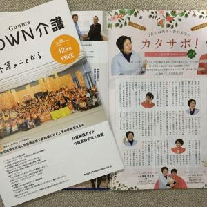 人生片づけサポート「カタサポ」の広告記事がTOWN介護に掲載されました!