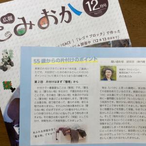 広報とみおか12月号に片づけ記事が掲載されました!