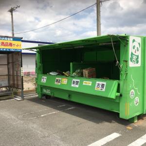 リサイクルコンテナ「グリーンぱんだ」使える!
