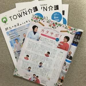 人生片づけサポート「カタサポ!」記事掲載