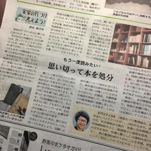 上毛新聞タカタイに「実家の片づけ、考えよう!」が掲載されました。