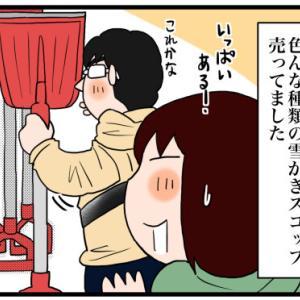 長野県の冬支度(ホームセンターに行ったら)