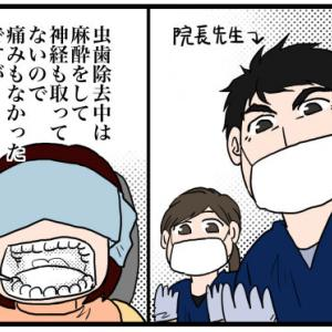 歯医者に行ったら⑨(虫歯の治療でつらかったのは)