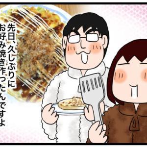 お好み焼き作ったら(お好み焼き専用のお肉)