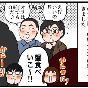 長野県でオススメ!美味しい蟹食べてきた(長野甲羅本店)