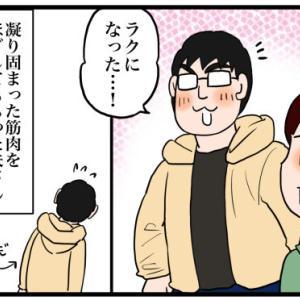 夫の腰痛再び④(腰痛専門の接骨院・整体院、通院頻度は?)