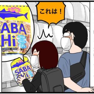 サバ70%使用、体に良さそう?なお菓子を食べてみた(SABA CHi サバチ)