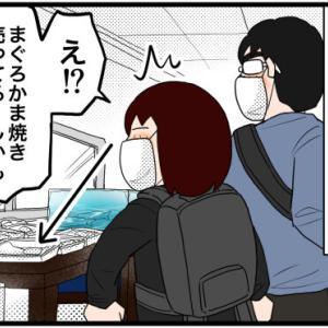 スーパー(綿半)で思わず買ってしまった物(お得感!?)