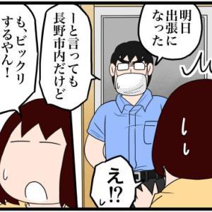 長野県のコロナとあれこれ