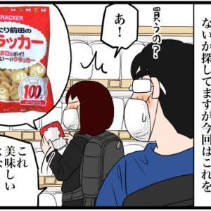 懐かしいお菓子を食べたら(夫さんのアレンジ??)