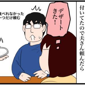 お洒落デザートの定番(?)と好み