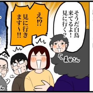 長野県に引っ越して来て、良いなと思った事(白鳥)