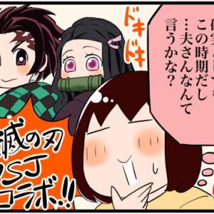 鬼滅の刃とUSJのコラボきた!!!