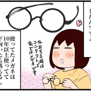 新しいメガネを買ったら