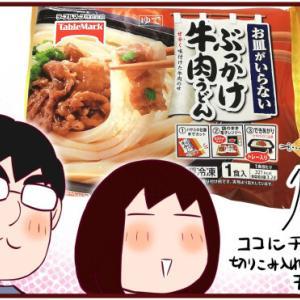 完璧な冷凍食品見つけてしまった…